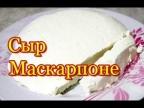Сыр Маскарпоне в домашних условиях для Тирамису