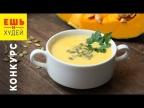 ПРОСТЫЕ Рецепты Вкуснейших КРЕМ-СУПОВ   Дарю Блендер-суповарку от GFGRIL! КОНКУРС!