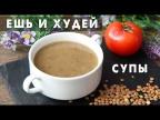 Ешь и Худей! Подборка СУПОВ на Каждый День!   Рецепт САМОГО Популярного Чечевичного Супа в Турции!