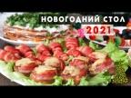 ГОТОВЛЮ на КАЖДЫЕ Праздники 🎄 ШИКАРНЫЕ Закуски на Новогодний стол 2021 🎄