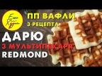 ПП Вафли! 3 Простых рецепта для Вафельницы   Конкурс от REDMOND! Худеем к Лету БЕЗ Диет!