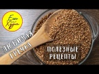 5 Удивительных Рецептов из Гречки! Большая Полезная Подборка! Худеем Вкусно БЕЗ Диет и Стресса!