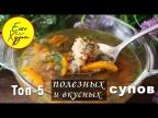 Топ-5 Рецептов ПРОСТЫХ СУПОВ на КАЖДЫЙ ДЕНЬ! Худеть Вкусно и Полезно!