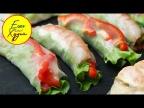 Что-то Новенькое! Легкая и Вкусная Закуска СПРИНГ- РОЛЛЫ! Рецепт от Alina UMAMI! ИДЕАЛЬНО на ПП!
