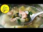 Ешь и Худей! Вкусный и Легкий Рыбный Суп. Картофельная Уха из Горбуши с Зеленым Горошком