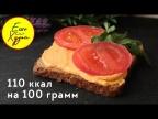 Вкуснятина Вместо КОЛБАСЫ! Идеально для Бутербродов! Полезный Домашний Паштет. Худеем Вкусно!