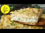 Ешь и Худей! Гениальный Пирог из Лаваша! Вкуснее чем Хачапури! Худеем ВКУСНО!