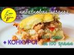 Ешь и Худей! Настоящая Вкуснятина Из Кабачков - Кабачковая Лазанья   Конкурс! ПП Рецепт