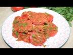 Салат из помидоров - готовлю постоянно, пикантный и вкусный.