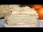 100 слоев в одном торте и очень вкусный крем. Торт Наполеон.