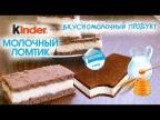 Молочный Ломтик Киндер. Как сделать своими руками Молочный Ломтик с Мёдом Kinder