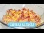 Цветная капуста в кляре Простой Рецепт в духовке