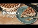 Самый нежный тирамису [Рецепты Bon Appetit]