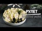 Аппетитный рулет с рыбой [Рецепты Bon Appetit]