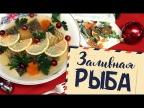 """Старые рецепты о главном: заливная рыба из к\ф """"Ирония судьбы"""" [Рецепты Bon Appetit]"""