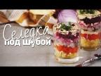 Селедка под шубой [Рецепты Bon Appetit]