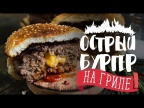 "Суперсырные бургеры ""Бомбочки"" [Рецепты Bon Appetit]"