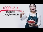 1000 и 1 рецепт с клубникой [Рецепты Bon Appetit]