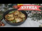 Куриные бедрышки с рисом [Рецепты Bon Appetit]