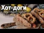 Хот-доги с луковыми кольцами и сыром [Рецепты Bon Appetit]