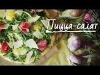 Пицца-салат за 15 минут [Рецепты Bon Appetit]