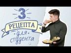 Студенческая подборка [Рецепты Bon Appetit]