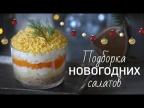 3 рецепта новогодних салатов [Рецепты Bon Appetit]