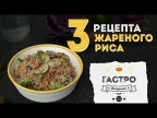 3 варианта приготовления риса [Рецепты Bon Appetit]