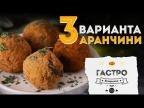 Аранчини с разными начинками [Рецепты Bon Appetit]