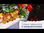 Куриные шашлычки в микроволновке [Рецепты Bon Appetit]