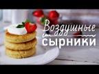 Сырники с помадкой [Рецепты Bon Appetit]