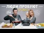 Пробуем готовить из СЛУЧАЙНЫХ продуктов   Люди Пробуют