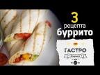 Подборка буррито [Рецепты Bon Appetit]