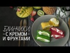 Блинчики с кремом и фруктами [Рецепты Bon Appetit]