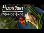Куриное филе с сочной начинкой [Рецепты Bon Appetit]