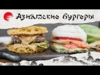 Два азиатских бургера [Рецепты Bon Appetit]