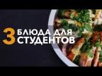 Бюджетные блюда для студентов [Рецепты Bon Appetit]