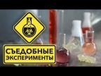 Съедобные научные эксперименты [Рецепты Bon Appetit]