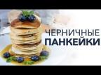Панкейки с черникой [Рецепты Bon Appetit]