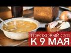 Гороховый суп ко Дню Победы [Рецепты Bon Appetit]