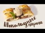 РОЗЫГРЫШ ПРИЗОВ!!! Шоколадно-ореховые пироги от [Рецепты Bon Appetit]