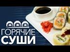 Горячие роллы и суши   Рецепт приготовления блюда дома вместе с [Рецепты Bon Appetit]