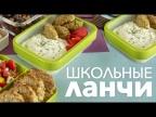 Рецепты школьных ланчей от [Рецепты Bon Appetit]