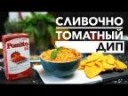 Сливочно-томатный соус с чипсами   Рецепт приготовления от [Рецепты Bon Appetit]