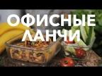 Вкусные и быстрые рецепты обедов на работу от [Рецепты Bon Appetit]