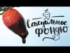 Готовим шоколадное фондю   рецепт сладкого от [Рецепты Bon Appetit]