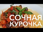 """Курица по-итальянски с помидорами. Рецепт """"Каччиаторе"""" от [Рецепты Bon Appetit]"""
