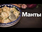 Рецепт сочных мантов  Готовим манты с мясом правильно с [Рецепты Bon Appetit]