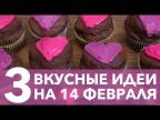 Три простых блюда к 14 февраля: удиви любимых в День Валентина [Рецепты Bon Appetit]