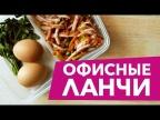Подборка рецептов для офиса [Рецепты Bon Appetit]